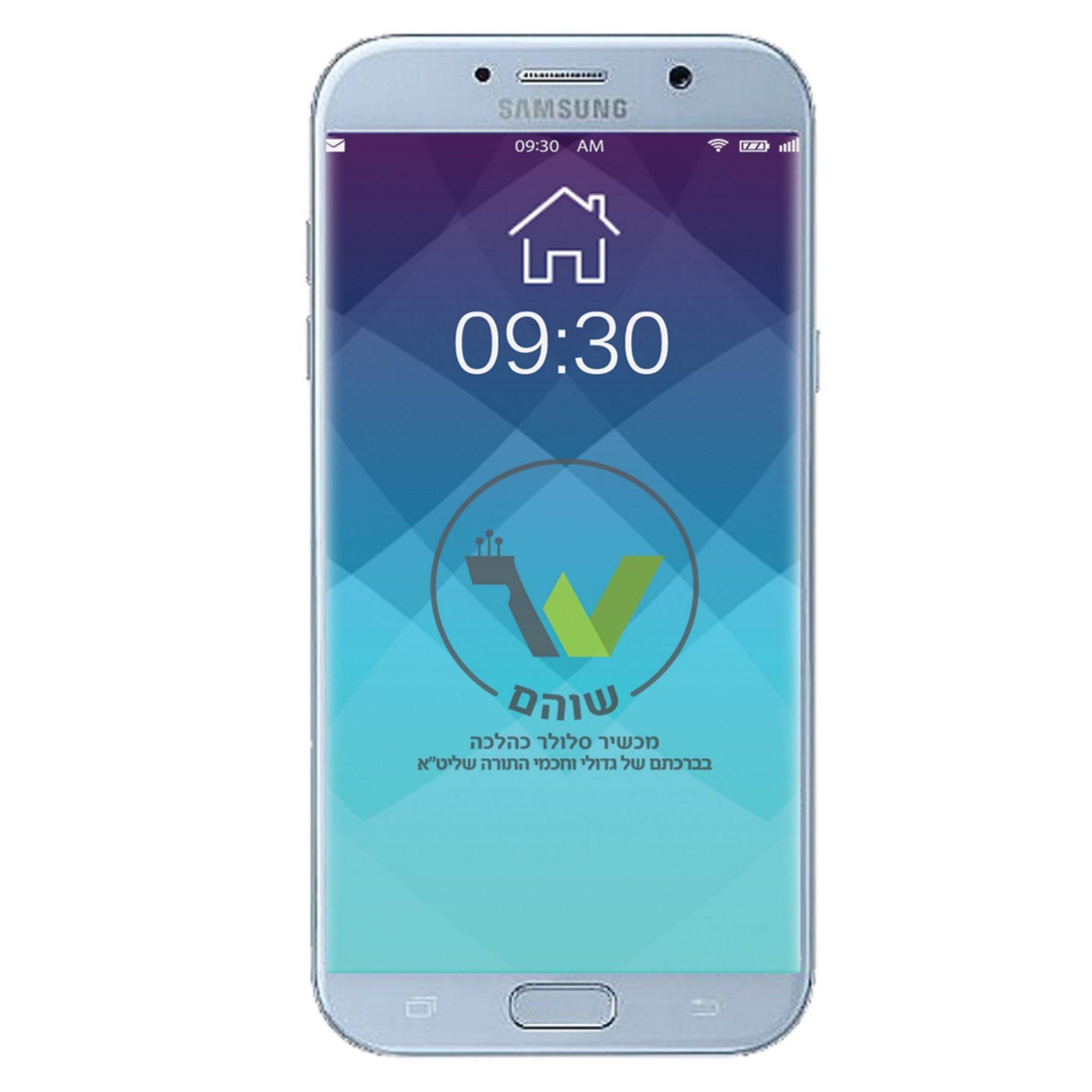אדיר סמארטפון כשר-שוהם Samsung Galaxy A5 בפיקוח הרבנים - Gadget Team QC-63